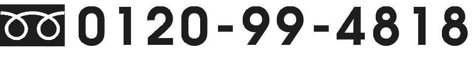 0120994818
