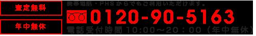 0120-90-5163