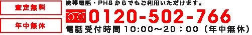 0120502766