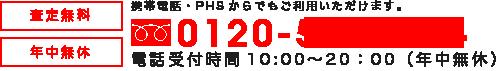 0120-994-094