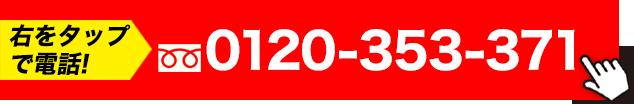 0120-353-371