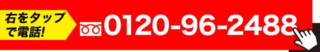 0120-96-2488
