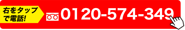 0120-574-349