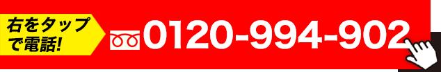 0120-994-902